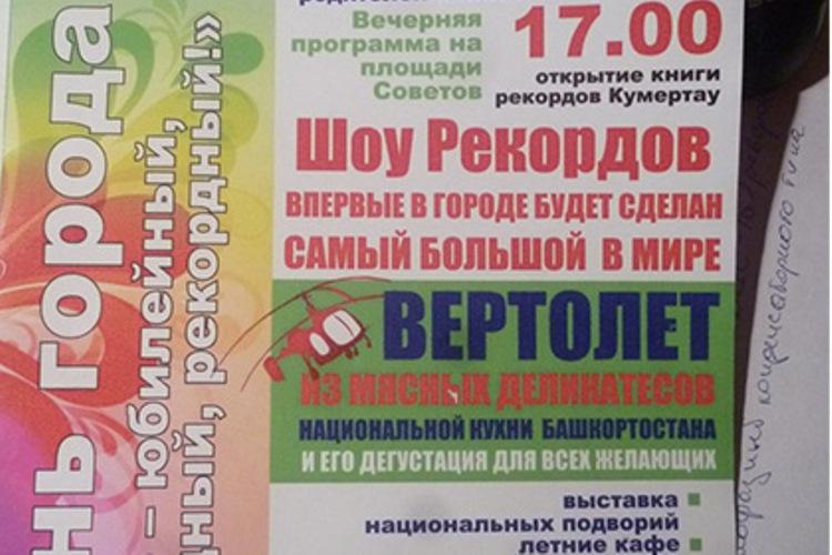 В башкирском городе Кумертау создадут вертолет из мясных деликатесов