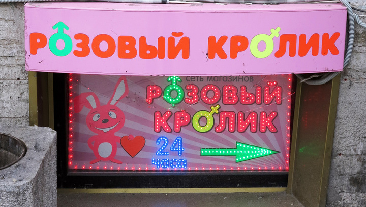 """Бывший полицейский получит срок за кражу из интим-магазина """"Розовый кролик"""""""