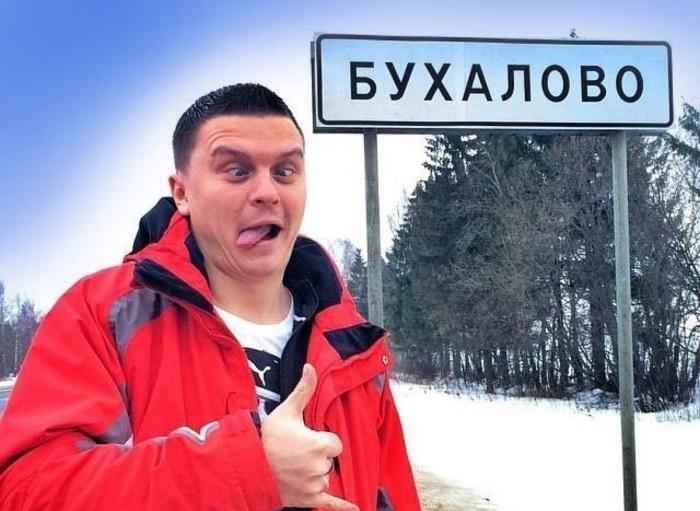 50 самых безумных названий русских деревень и городов